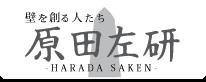 漆喰、土壁の左官仕事は原田左研へ|九州、福岡、大分県日田市を中心